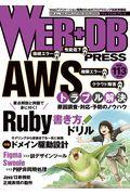 WEB+DB PRESS Vol.113 / Webアプリケーション開発のためのプログラミング技術情報誌