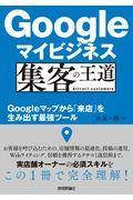 Googleマイビジネス集客の王道 / Googleマップから「来店」を生み出す最強ツール
