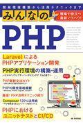 みんなのPHP現場で役立つ最新ノウハウ!