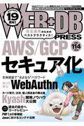 WEB+DB PRESS Vol.114 / Webアプリケーション開発のためのプログラミング技術情報誌