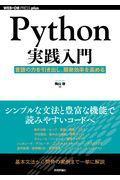 Python実践入門 / 言語の力を引き出し、開発効率を高める