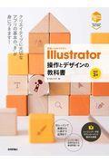 世界一わかりやすいIllustrator操作とデザインの教科書 改訂3版 / Windows/Mac対応版