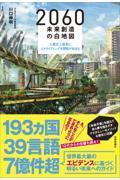 2060未来創造の白地図 / 人類史上最高にエキサイティングな冒険が始まる