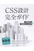 CSS設計完全ガイド / 詳細解説+実践的モジュール集