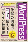 WordPress仕事の現場でサッと使える!デザイン教科書 改訂版 / WordPress5.x対応版