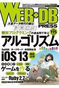 WEB+DB PRESS Vol.115 / Webアプリケーション開発のためのプログラミング技術情報誌