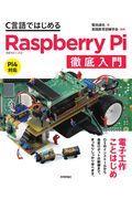 C言語ではじめるRaspberry Pi徹底入門 / Pi4対応