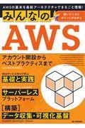 みんなのAWS / AWSの基本を最新アーキテクチャでまるごと理解! 使いどころとポイントがわかる