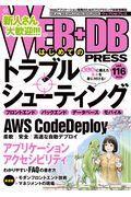 WEB+DB PRESS Vol.116 / Webアプリケーション開発のためのプログラミング技術情報誌
