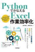 PythonでかなえるExcel作業効率化