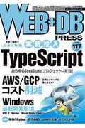 WEB+DB PRESS Vol.117 / Webアプリケーション開発のためのプログラミング技術情報誌