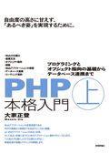 PHP本格入門 上 / プログラミングとオブジェクト指向の基礎からデータベース連携まで