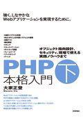 PHP本格入門 下