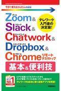 Zoom & Slack & Chatwork & Dropbox & Chromeリモートデスクト