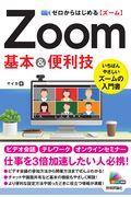 ゼロからはじめるZoom基本&便利技