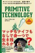 PRIMITIVE TECHNOLOGY / サバイバリストのための、道具や家やいろいろなものを自然の中で作るガイド