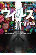 ずかんウイルス