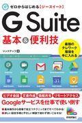 ゼロからはじめるG Suite基本&便利技