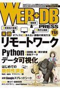 WEB+DB PRESS Vol.118 / Webアプリケーション開発のためのプログラミング技術情報誌