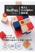 世界一わかりやすいWordPress導入とサイト制作の教科書 改訂2版