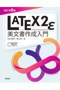 LATEX2ε美文書作成入門