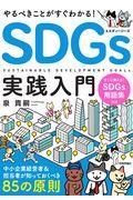やるべきことがすぐわかる!SDGs実践入門 / 中小企業経営者&担当者が知っておくべき85の原則