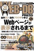 WEB+DB PRESS Vol.120 / Webアプリケーション開発のためのプログラミング技術情報誌