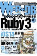 WEB+DB PRESS Vol.121 / Webアプリケーション開発のためのプログラミング技術情報誌
