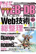 WEB+DB PRESS Vol.122 / Webアプリケーション開発のためのプログラミング技術情報誌