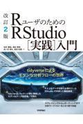 RユーザのためのRStudio[実践]入門 改訂2版 / tidyverseによるモダンな分析フローの世界