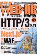 WEB+DB PRESS Vol.123 / Webアプリケーション開発のためのプログラミング技術情報誌