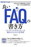 良いFAQの書き方 / ユーザーの「わからない」を解決するための文章術