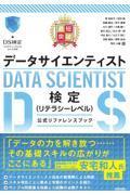 最短突破データサイエンティスト検定(リテラシーレベル)公式リファレンスブック