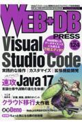 WEB+DB PRESS Vol.124 / Webアプリケーション開発のためのプログラミング技術情報誌