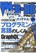 WEB+DB PRESS Vol.125 / Webアプリケーション開発のためのプログラミング技術情報誌