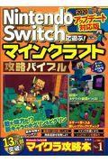 Nintendo Switchで遊ぶ!マインクラフト攻略バイブル2020アップデート対応版