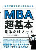 MBAの超基本見るだけノート