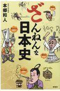 ざんねんな日本史
