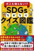 SDGsなぜなにクイズ図鑑 / 大人も知らない!?