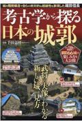 考古学から探る日本の城郭