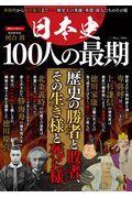 日本史100人の最期