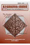 高次脳機能障害と損害賠償 全面改訂 / 札幌高裁判決の解説と軽度外傷性脳損傷(MTBI)について