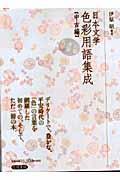 日本文学色彩用語集成 中古編 新装版