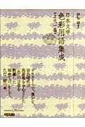 日本文学色彩用語集成 上代 1編 新装版