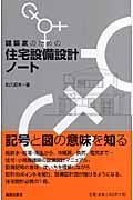 建築家のための住宅設備設計ノート