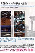 世界のコンバージョン建築