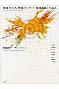 時間のヒダ、空間のシワ...「時間地図」の試み / 杉浦康平ダイアグラム・コレクション