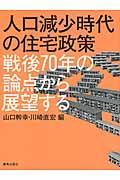 人口減少時代の住宅政策 / 戦後70年の論点から展望する