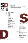 SD 2018