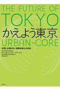 かえよう東京 / 世界に比類のない国際新都心の形成